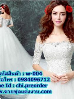 ชุดแต่งงาน ชุดเจ้าสาว แบบยาว w-004 Pre-Order