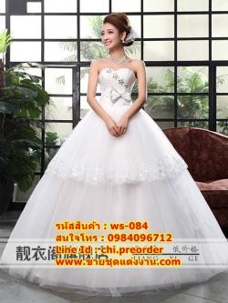 ชุดแต่งงานราคาถูก เกาะอก ws-084 pre-order