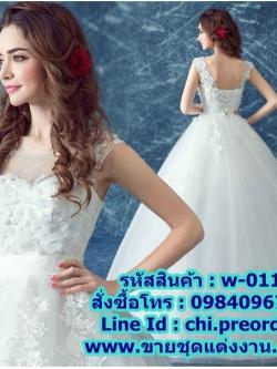 ชุดแต่งงาน แบบสุ่ม w-011 Pre-Order