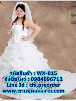 ชุดแต่งงานคนอ้วนแบบเกาะอก WX-015