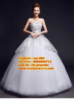 ชุดแต่งงานราคาถูก เกาะอก ws-083 pre-order