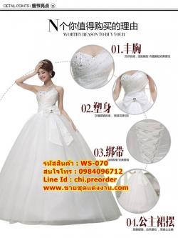 ชุดแต่งงานราคาถูก เกาะอก ws-070 pre-order