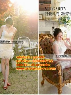 ชุดแต่งงาน [ ชุดพรีเวดดิ้ง ] PD-007 รัดรูป สีขาว (Pre-Order)