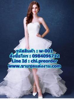 ชุดแต่งงาน สั้นมีหาง w-001 Pre-Order