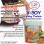LS Celeb V-soy Whey protein แอลเอสวีซอย ซอยโปรตีนสกัดจากถั่วเหลือง LS Celeb V-soy Whey protein ส่งฟรีEms thumbnail 2