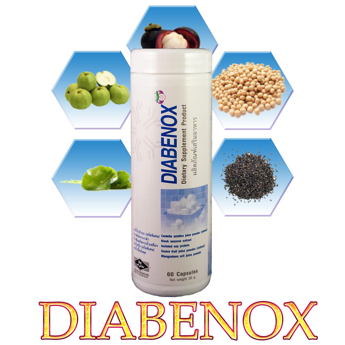 Diabenox ไดอาบีน็อกซ์