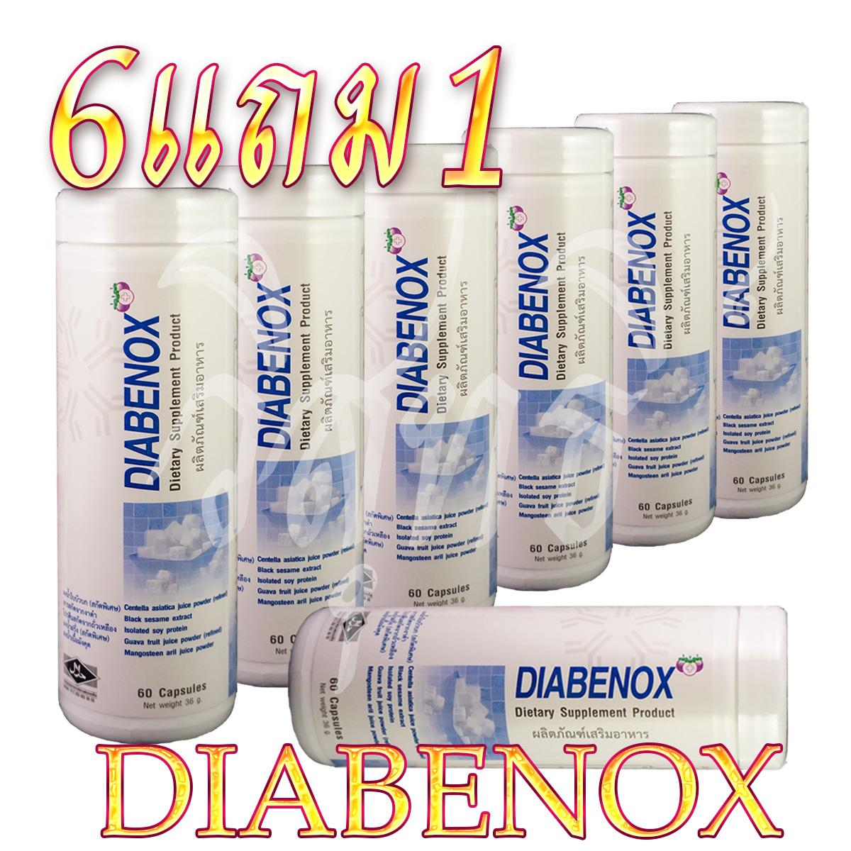 Diabenox ไดอาบีน็อกซ์ 6แถม1