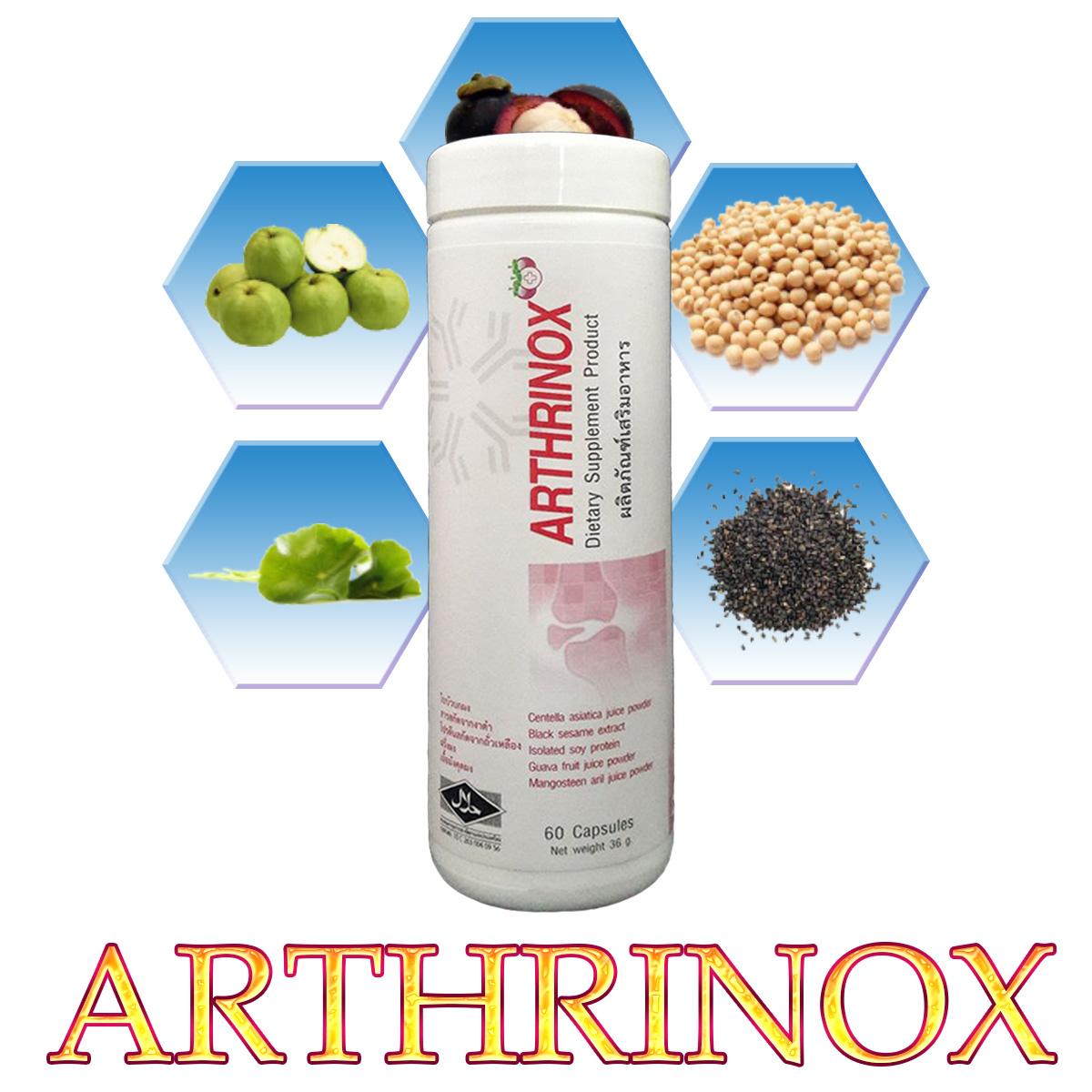 Arthrinox อาธิน็อกซ์
