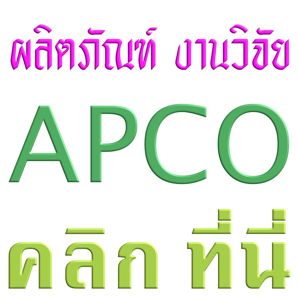 งานวิจัย apco เพื่อสุขภาพ